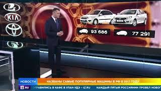 Названы самые популярные машины в России в 2017 году