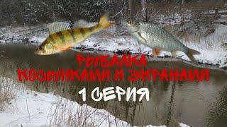 Рыбалка на косынки и экраны Подмосковье Весна 2020 1 серия