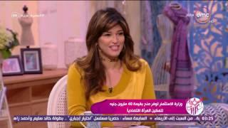 السفيرة عزيزة - وزارة الإستثمار توفر منح بقيمة 40 مليون جنيه لتمكين المرأة إقتصادياً