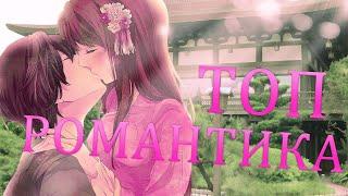Топ Аниме Романтика которые стоит посмотреть | Топ аниме в жанре романтика