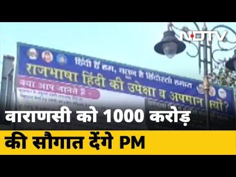 PM के Varanasi दौरे से पहले लगे `हिंदी का अपमान क्यों` के बैनर