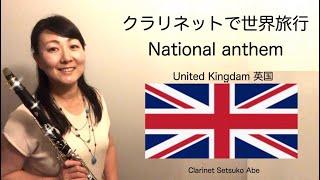 National  Anthem of  United Kingdam  国歌シリーズ『英国』Clarinet Version