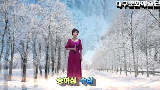 가수 송하심, 수심, 뮤직쇼, 대구문화예술단