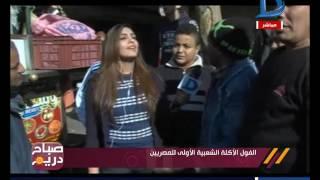 صباح دريم | الفول الأكلة الشعبية الأولى.. المصريون: «اللي بياكل فول بيمشي عرض وطول»