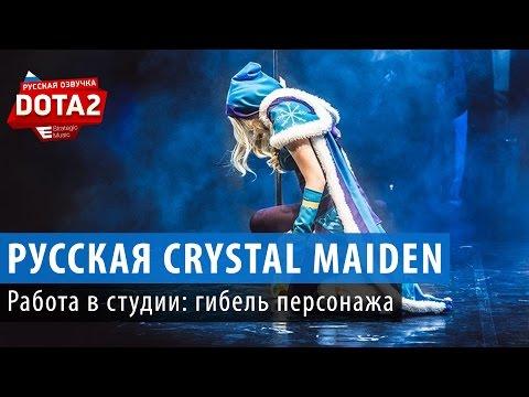 видео: dota 2: crystal maiden - фразы гибели персонажа