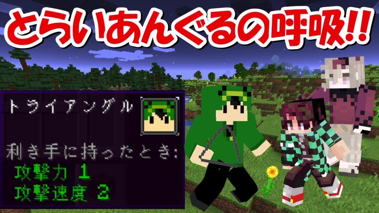 【Minecraft】とらいあんぐるの呼吸で鬼殺隊&上弦の鬼全員を倒す!!#1 -DEMON SLAYER Kimetsu no Yaiba-