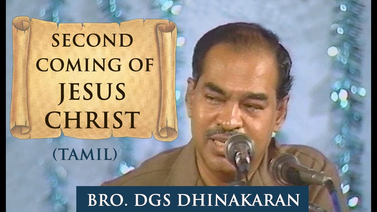 The Second Coming Of Jesus Christ (Tamil)   Dr. D.G.S. Dhinakaran