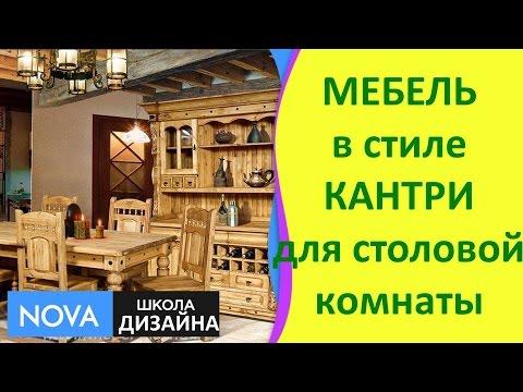 Дизайн интерьера | Мебель в стиле КАНТРИ для столовой комнаты в дизайне интерьера |  NOVA