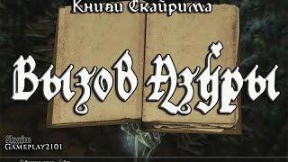 Книги Скайрима Вызов Азуры