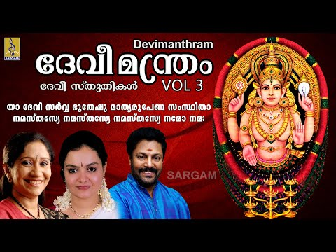 Devimanthram Vol-3 Jukebox | Sujatha, Madhu Balakrishnan, Radhika Thilak
