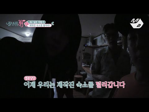 [JustBeJoyful JBJ] (787% Real Situation) The starving JBJ search through the staff's dorm Ep.3