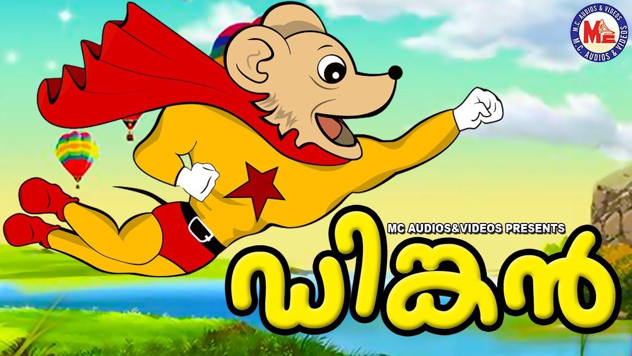 Download ഡിങ്കൻ   | Dinkan |Malayalam Cartoon For Children |   3d Animation For Kids