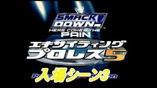 【PS2】エキサイティングプロレス5 入場シーン3(LEGEND + α)