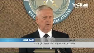 ماتيس من بغداد: الجيش العراقي يعرف كيف يقاتل في معركة صعبة ضد عدونا المشترك