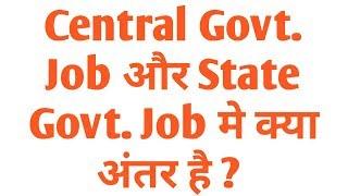 CENTRAL GOVT JOB VS STATE GOVT JOB जानिये क्या क्या मुख्य अंतर by Shubham Edutechs