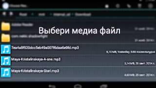 Как редактировать формат музыки (видео) с андроид