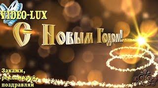 Поздравление с новым годом Новый Год к нам идет С Новым годом 2018 Happy new year 2018