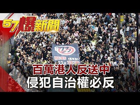 百萬港人反送中 侵犯自治權必反《57爆新聞》網路獨播版