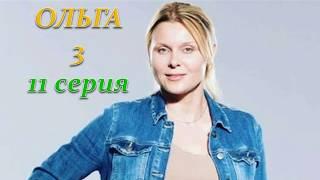ОЛЬГА 3 СЕЗОН 11 СЕРИЯ (Премьера ноябрь 2018) ОПИСАНИЕ, АНОНС