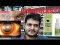 Cataracts मोतियाबिंद! Homeopathic medicine for cataracts??