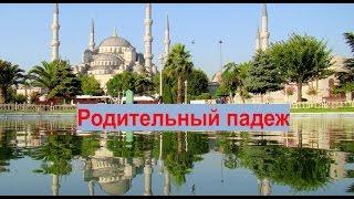 Турецкий язык. Урок 15. Родительный падеж .