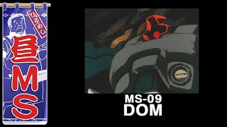 ドム(08小隊)|昼MS【ガンチャン】