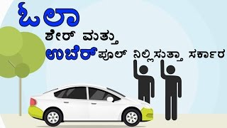 Ola Share And Uber Pool Is Illegal Says Bangalore Traffic Police   OneIndia Kannada
