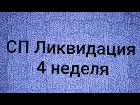 """#вязальнаяликвидация #сп_вязальнаяликвидация_неделя4 СП""""Ликвидация""""/""""Детский мир""""/Отчёт и планы"""