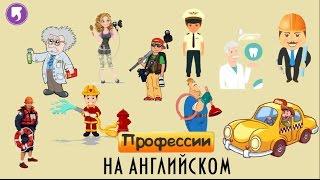 Урок английского языка для детей - Профессии
