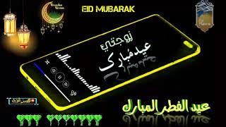 تهنئة  زوجتي في عيد الفطر __ حالات واتس اب تهنئة للزوجة في #عيد_الفطر / عيد مبارك زوجتي
