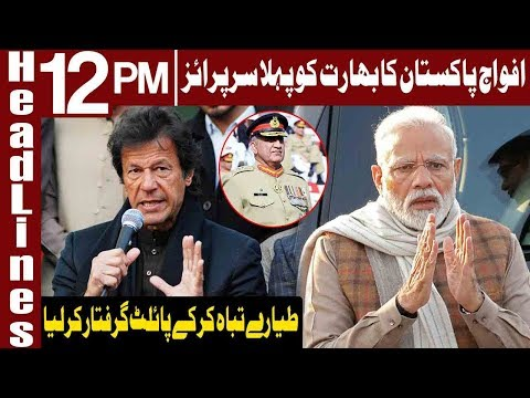 Pakistan Army's First Surprise To India,2 jets Shot Down | Headlines 12 PM| 27 February|Express News