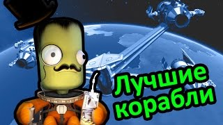 Kerbal Space Program (KSP) - Лучшие Корабли