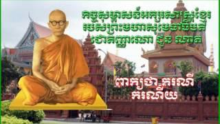 Samdech Chuon Nath ០១៧ ពាក្យថា ករណី ករណីយ