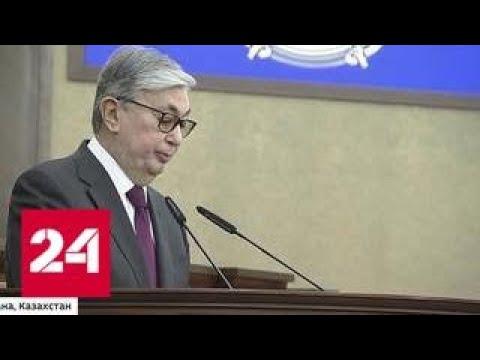 В Казахстане впервые в истории сменился президент - Россия 24