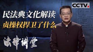 《法律讲堂(文史版)》 20201014 民法典文化解读·贞操权捍卫了什么| CCTV社会与法 - YouTube