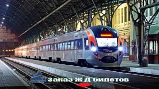 Билеты Онлайн Жд Одесса(, 2015-05-31T07:17:29.000Z)