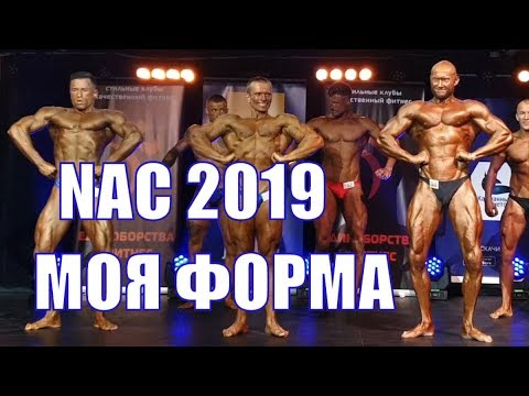 Моя форма на Чемпионате России по бодибилдингу NAC 2019