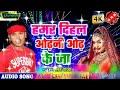 hamar diwali odani odh ke ja bhojpuri song 2019 s, k, manjhi Amilkoni