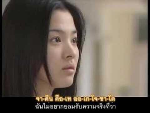 Autumn in My Heart : รักนี้ชั่วนิรันดร์ (Thai Karaoke)