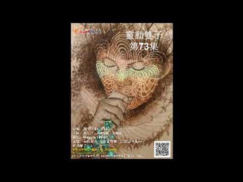 靈動雙子 第73集[靈動媒介]