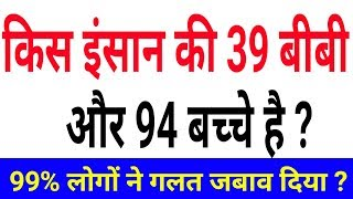 Gk के सवाल | interesting Gk | general knowledge | Gk questions in Hindi |gk study adda
