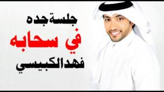 فهد الكبيسي - في سحابه (جلسة جدة) | 2013