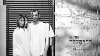 "9. АИГЕЛ - Яд (""1190"", 2017)"