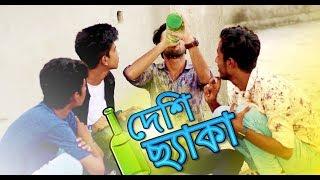 দেশি ছ্যাকা | Dhaka Guyz | Bangla New Funny Video | Deshi Seka