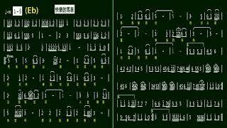 5.快樂的馬車(Eb)K 伴奏-(簡譜)-有導音