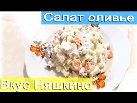 Салат оливье с колбасой (Вкус Няшкино)