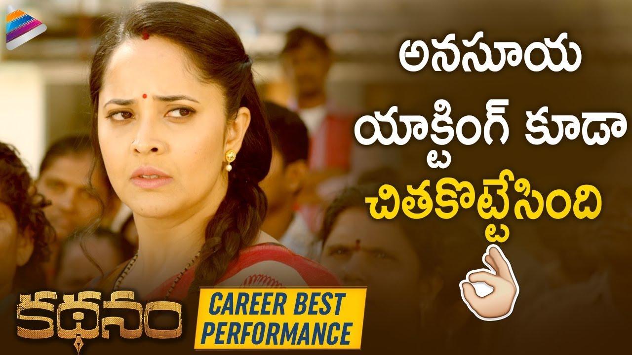 Download Anasuya Career Best Performance   Kathanam   Dhanraj   2019 Latest Telugu Movies   Telugu FilmNagar