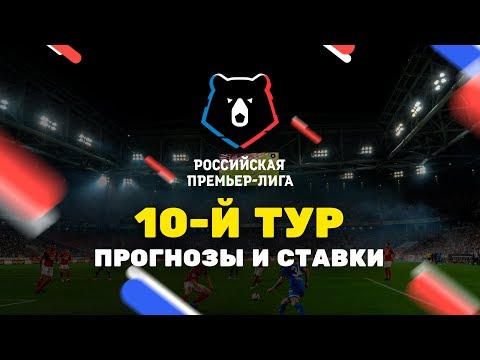 Прогнозы на 10-й тур РПЛ от Онлайн Букмекеров