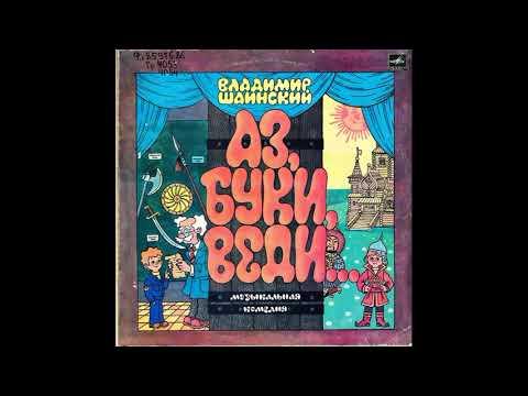 Владимир Шаинский. Аз, Буки, Веди.  Музыкальная комедия. С50-22971. 1986