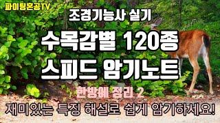 조경기능사 수목감별 한방에 정리 2 (해설포함)